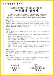서울시협약서_